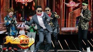 [黄金100秒]霹雳舞家庭酷炫登场玩复古 黄金兄弟斗爆笑全场| CCTV综艺