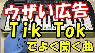 【ウザイ広告】で話題のTik Tokでよく聞く曲を1本指で演奏してみました...