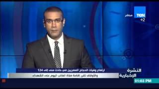 النشرة الإخبارية - ارتفاع وفيات الحجاج المصريين في حادث منى إلى 124 والاوقاف تقرر اقامة صلاة الغائب