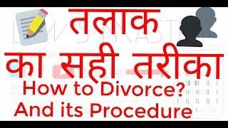 तलाक का सही तरीका (how to divorce?  and its process )