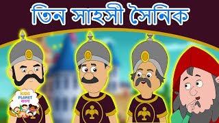 তিন সাহসী সৈনিক - Bangla Golpo গল্প   Bangla Cartoon   ঠাকুরমার গল্প   রুপকথার গল্প   পশু গল্প