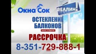 Окна Сок Челябинск, Веалин
