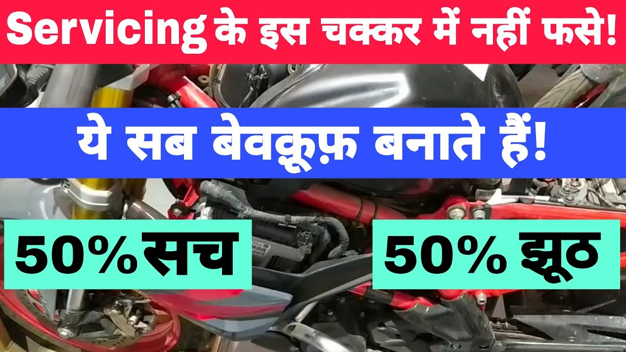 Don't Fall Into This Trap Of Showroom & Service Center | Misleading Customer In The Name Of Warranty