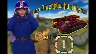 Tanki Online:Խաղում ենք հայերեն/Փորձարկումներ №1 !!/Նոր Ռուբռիկա իմ ալիքում