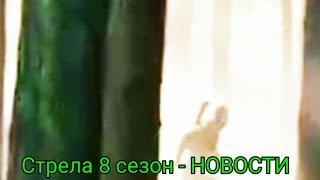 Стрела детали 8 сезона, окончание сериала, и новый СПИН-ОФФ сериал [НОВОСТИ]