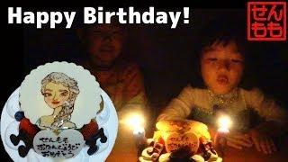 エルサのケーキでお誕生日おめでとう! Happy Birthday SenMomo! thumbnail