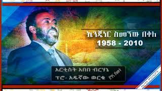 Abebe Berhanie & Pro Adugnaw Worku