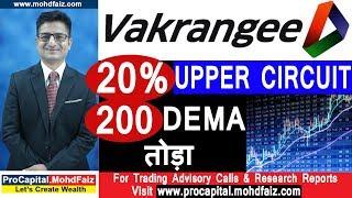 VAKRANGEE LATEST NEWS | 20 % UPPER CIRCUIT 200 DEMA तोड़ा | Latest Share Market Tips