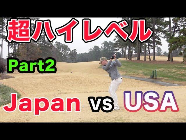 アメリカ人大学生と超ハイレベルな対決!【アメリカゴルフ旅】 Part2