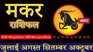 makar capricorn rashi   july   august   September   October   rashifal in hindi   2019