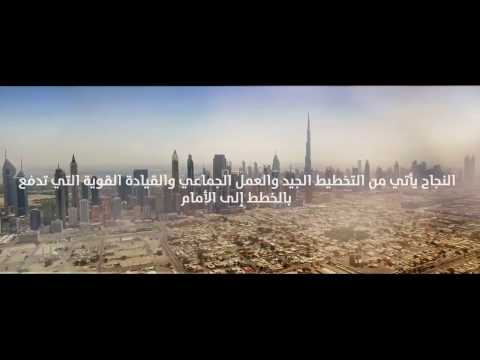 """I want Dubai to be number one. Number one in everything."" A vision by HH Sheikh Mohammed"