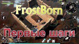 FrostBorn. День 3. Стрим - выживание!   Чат+