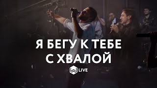 M.Worhip - Я бегу к Тебе с хвалой / Planetshakers - Throuth it all Cover