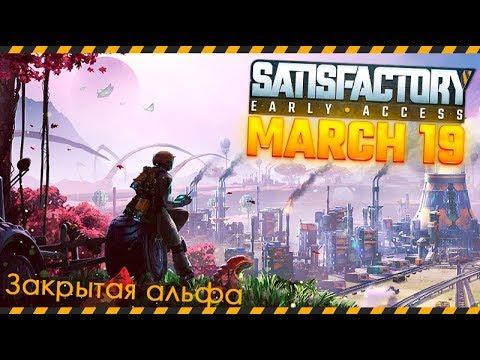 SATISFACTORY - закрытый альфа-геймплей симулятора строителя фабрики - Gameplay