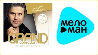 Download АНДРЕЙ БАНДЕРА - GRAND COLLECTION / ANDREY BANDERA Mp3 and Videos