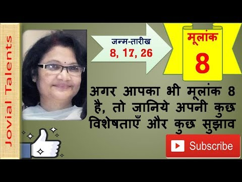 Numerology|Numerology number 8| prediction for birth number 8|birthdate 8,17, 26 | mulank 8|मूलांक 8