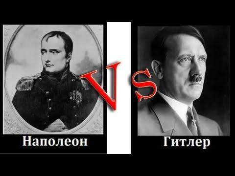 Гитлер и Наполеон потрясающие не факты