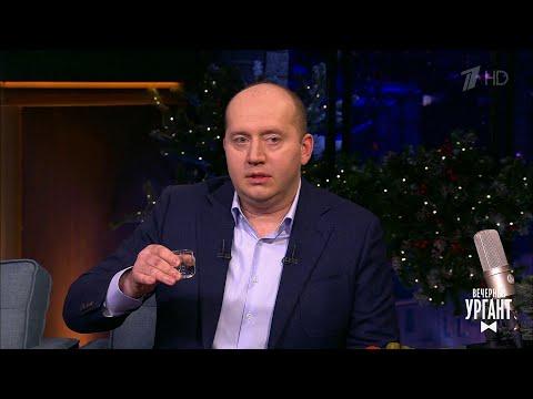 Изображая водку. Вечерний Ургант.  20.12.2019