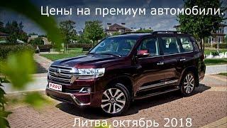 Обзор цен автомобилей премиум класса и другие,октябрь,Литва 2018+авто которые пригнали!!!