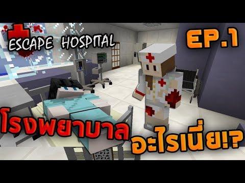 Minecraft Escape Hospital 1   นี่มันโรงพยาบาลอะไรเนี่ย !?
