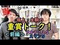 【2018アルテミスS/スワンS】坂上・生駒の重賞トーク!(前編)