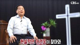 택시 운전사가 된 목사의 고백|간증 드라마 [실화극장 새롭게하소서 26회]