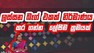 ලස්සන බෑග් එකක් නිර්මාණය කර ගන්න  ලේසිම ක්රමයක් | Piyum Vila | 11-09-2020 | Siyatha TV Thumbnail