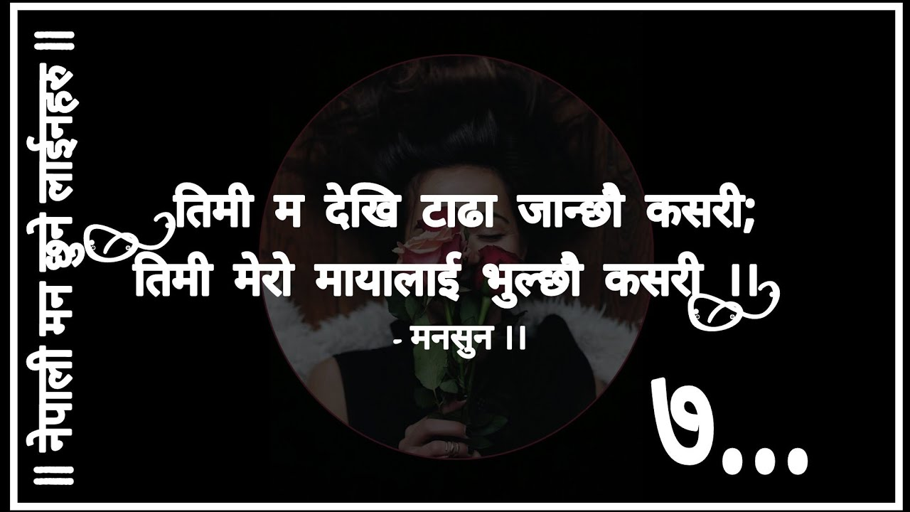 Nepali Romantic Lines In Nepali Language मन छ न न प ल