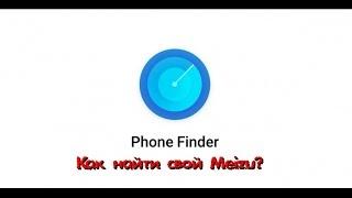 как найти смартфон Meizu? PHONE FINDER MEIZU
