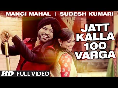 JATT KALLA 100 VARGA Full Video Song | Mangi Mahal, Sudesh Kumari | Aman Hayer