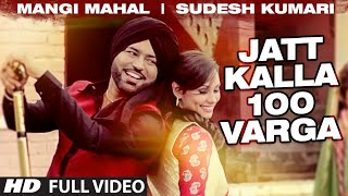 JATT KALLA 100 VARGA Full Video Song | Mangi Mahal, Sudesh Kumari | Aman Hayer