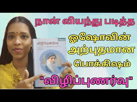 Vizhipunarvu book by osho| my favorite book review| Tharcharbu vazhkai