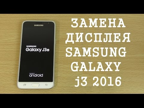 Замена дисплея Samsung Galaxy J3 2016 J320F \ replacement LCD samsung galaxy j3 2016