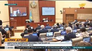 Депутаты зачитали жалобы учителей на правительственном часе