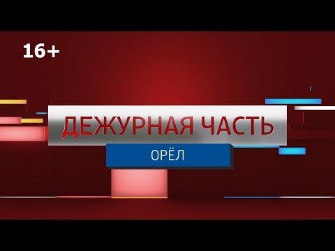 «Вести. Дежурная часть». 20.01.2020