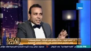 مساء القاهرة لقاء مع د  أحمد فريد رئيس المجموعة الأفريقية في وكالة الفضاء الدولية   18 سبتمبر