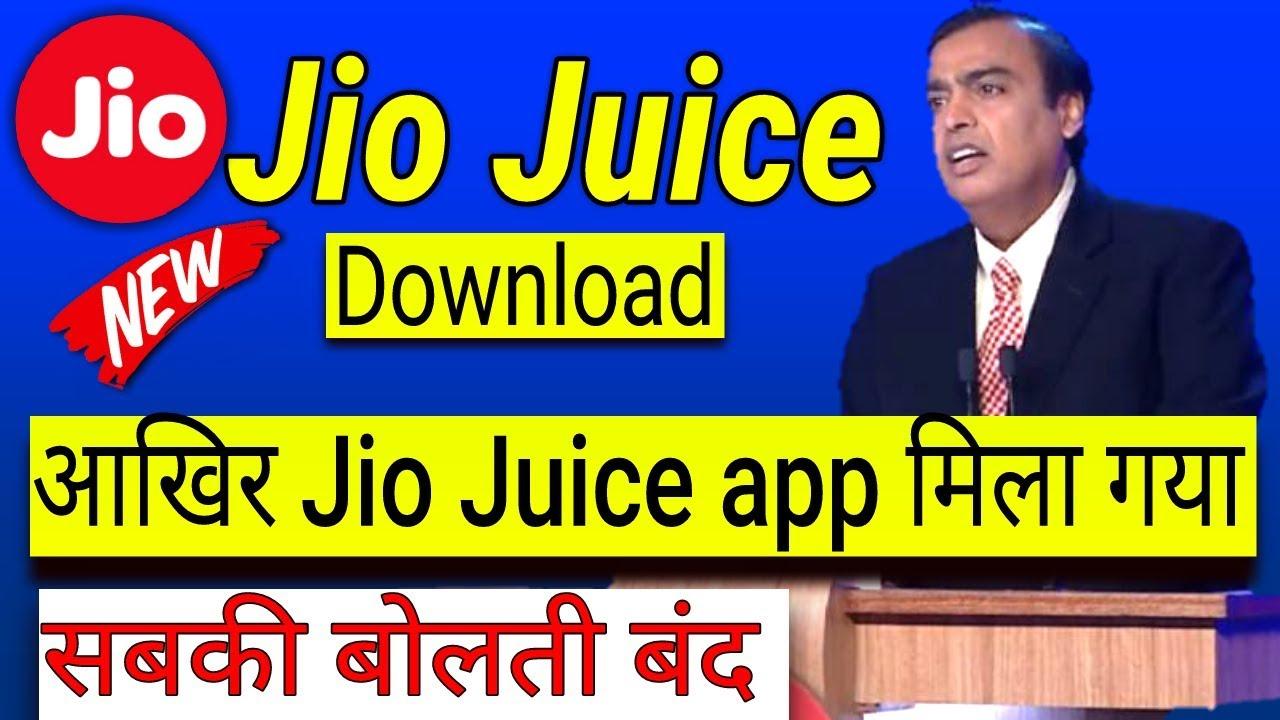 आज Jio की Jio Juice App हुआ Launch   जल्दी download करे