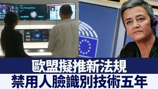 歐盟擬推新法規 禁用人臉識別技術五年|新唐人亞太電視|20200120