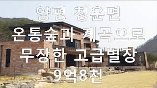 양평전원주택,청운면고급전원주택별장매매,계곡낀전원주택급매…