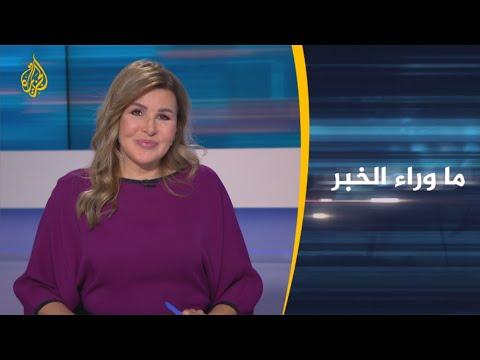 ???? ما وراء الخبر - إرجاء #السعودية لتسعير نفط مايو.. ما الرسالة؟  - نشر قبل 1 ساعة