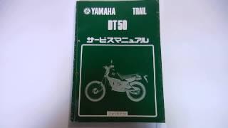 サービスマニュアル ヤマハ YAMAHA DT50 17W用はこんな感じです。