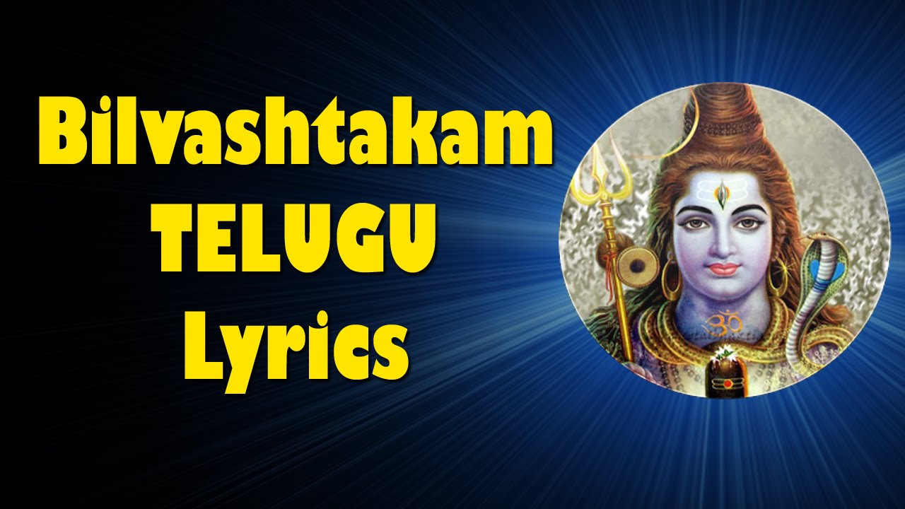 Bilvashtakam Telugu Pdf