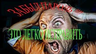 видео СБРОС ПАРОЛЯ ПОЛЬЗОВАТЕЛЯ WINDOWS XP