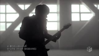 Gambar cover D-LITE 歌うたいのバラッド Utautai no Ballad (Full Ver.)