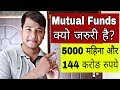 Mutual Funds Investment: 5000 की SIP से 144 करोड़ बन सकता है | Why you should Invest in mutual Funds