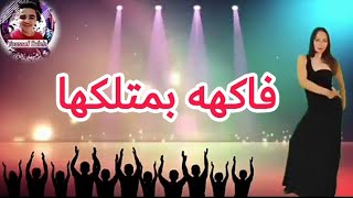حالات واتس فاكهه بمتلكها _حوده بندق |جديد 2019