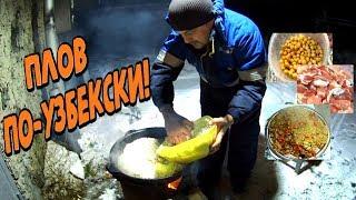 ПЛОВ по - узбекски в казане или вкусняшки от Пашки!