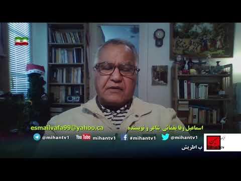 خردادگان جشنهای خرداد. چه کسی جشنها و شادیهای ما را به غارت برد. اسماعیل وفا یغمائی