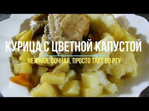 Рецепты цветная капуста с курицей в мультиварке