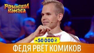 Федя РВЁТ КОМИКОВ и Зал Музыкальным Стендапом | Рассмеши Комика 2018, +50 000